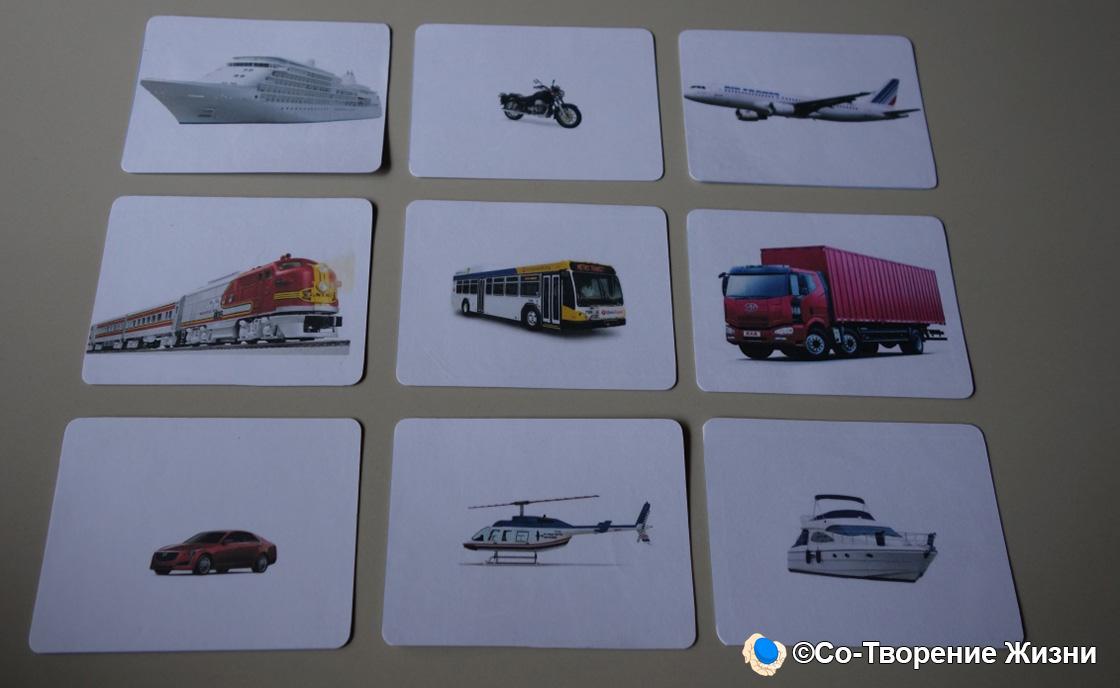 Набор карточек с изображениями транспортных средств